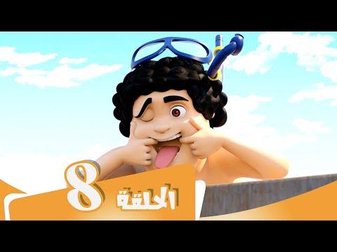 S3 E8  مسلسل منصور    وحش الغطیس   Mansour Cartoon   The Pearl of Al Ghattis