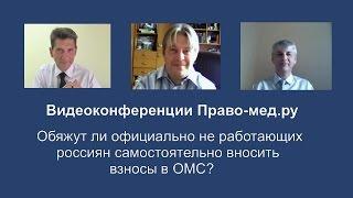 Обяжут ли неработающих россиян вносить взносы в ОМС?