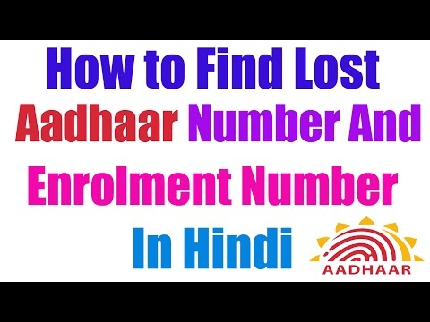 How to Find Lost Aadhaar Number and Enrolment Number in Hindi