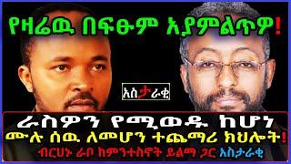 Ethiopia: ራስዎን የሚወዱ ከሆነ የዛሬዉ አያምልጥዎ! ሙሉ ሰዉ ለመሆን ተጨማሪ ክህሎት! ብርሀኑ ራቦ አስታራቂ በምንተስኖት ይልማ #SamiStudio