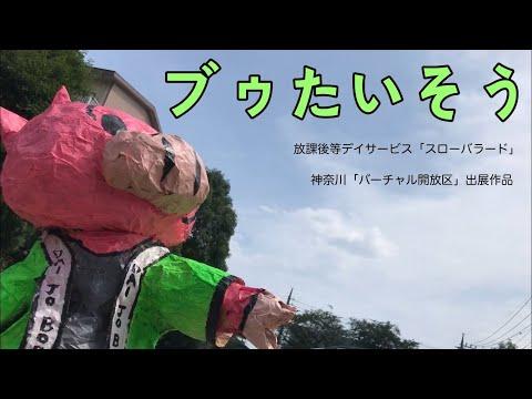 放課後等デイサービス「スローバラード」】ブゥたいそう【神奈川「バーチャル開放区」】の画像