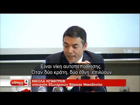 Βαλκάνιοι νυν και πρώην ΥΠΕΞ: «Γράφτηκε ιστορία με τη Συμφωνία των Πρεσπών» | 16/3/2019 | ΕΡΤ
