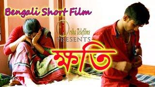 new natok 2019 | khoti | ফিল্ম ক্ষতি | Loss Love | Bangla Natok 2018 | C & D Choice