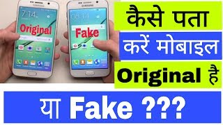 How to check Mobile is Original or Fake in Hindi ! 10 Tips ! By Hindi Tutorials