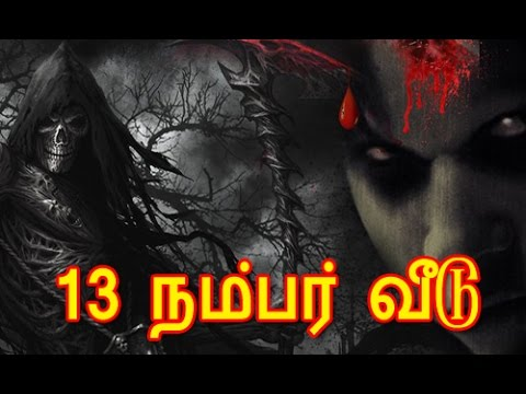 Pathimoonam Number Veedu   Tamil Full Horror Super Hit Movie   Baby   Full HD Video