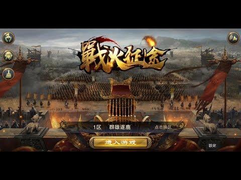 《戰火征途》手機遊戲玩法與攻略教學!