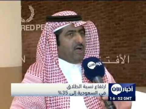 مشاهدةسكس.هيفاء - http://www.alaan.tv http://akhbar.alaan.tv بات ارتفاع معدل الطلاق يمثل هاجسا لدى الشارع السعودي , إذ ارتفعت في السنوات الاخيرة نسبة الطلاق الى اكثر من 35% خا...