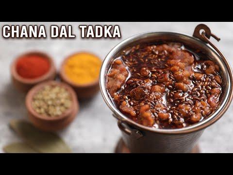 Dhaba Style Chana Dal Tadka | How To Make Chana Dal Tadka | MOTHER'S RECIPE | Chana Dal Fry