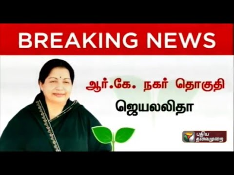 Complete-list-of-ADMK-candidates-for-2016-Tamil-Nadu-elections
