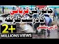 Madani Muzakra on Bakra Eid Day Part 3 - Qurbani ka Amli Tareeqa (Practical Way of Qurbani)