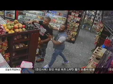 점원에게 '아보카도 공격' 턱 골절 6.15.17 KBS America News