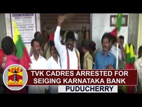 Tamizhaga-Vazhvurimai-Katchi-Cadres-arrested-for-Sieging-Karnataka-Bank-at-Puducherry-Thanthi-TV