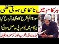 Har kam mein kamyabi ka Wazifa | Wazifa For Success in Everything-Har Maqsad Mein Kamyabi ka Wazifa
