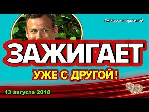 ДОМ 2 НОВОСТИ 13 августа 2018. Блюм уже ЗАЖИГАЕТ с другой - DomaVideo.Ru