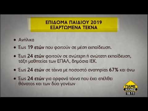 Οι Προϋποθέσεις για το Επίδομα παιδιού | 3/3/2019 | ΕΡΤ