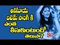 Anasuya Charges Huge Remuneration for Item Song | Latest Telugu Movie News | SV Telugu TV