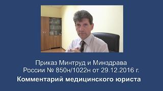 Приказ Минтруда и Минздрава Россиии № 850н/1022н от 29.12.2016