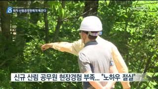 R]퇴직 산림공무원에게 배운다
