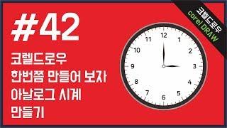 #42 코렐드로우 한번쯤 만들어 보자 아날로그 시계…