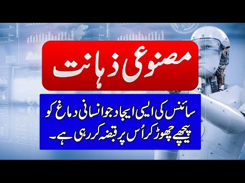 Benefits Of Artificial Intelligence In Urdu - Definition And Examples - Purisrar Dunya