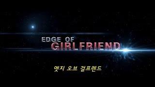 엣지 오브 투모로우 패러디 (Edge Of Tomorrow Girlfriend)