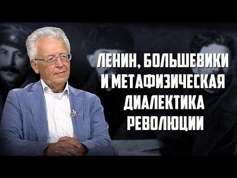 """Валентин Катасонов. """"Ленин, большевики и метафизическая диалектика революции"""""""