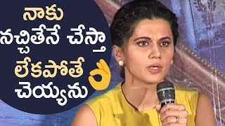 Actress Taapsee Superb Answer To Media Question   #AanandoBrahma   TFPC