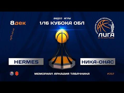 Кубок ОБЛ. HERMES - НИКА-ОНАС. 08.12.2020