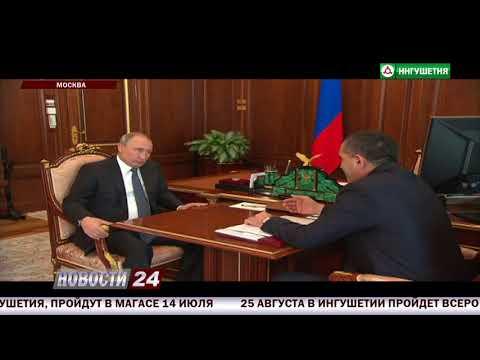 Евкуров на встрече с Президентом России поднял проблему с водоснабжением в регионе