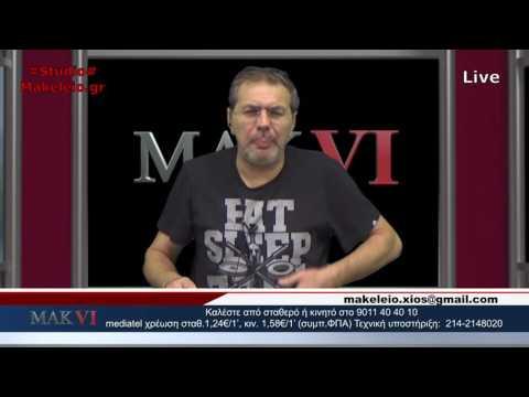 Διαδικτυακό Μακελειό 6 | 19-09-2016