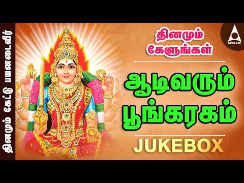 Aadi Varum Poongaragam Jukebox   Songs of Amman   Tamil Devotional Songs