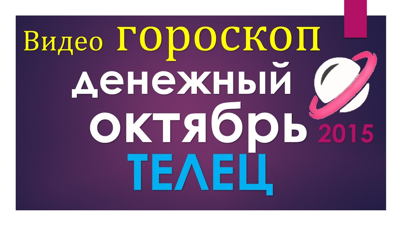 Павел Чудинов. Смотреть онлайн телец на октябрь 2015 гороскоп прогноз таро предсказание