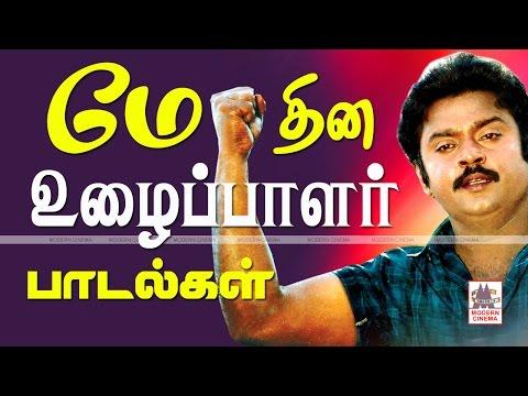 Tamil May Day Songs