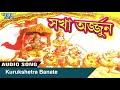 Sakha Arjun(Khagen Gagoi) Tokari Geet | Devotional | Latest Assamese