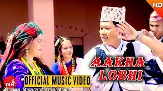 Aakha Lobhi - Raju Gurung & Trisana Gharti Magar
