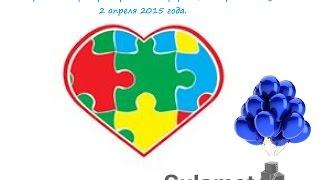 Как превратить в удовольствие интенсивные занятия по коррекции аутизма.
