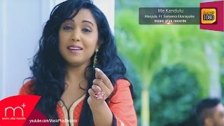 Download Lagu Me Kandulu - Manjula Dilrukshi  Ft  Sameera Ekanayake Mp3