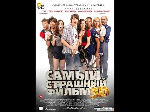 Самый страшный фильм 2012 (видео)