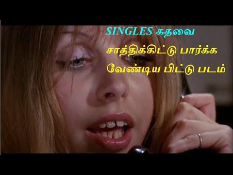 THE YOUNG SEDUCERS 1971   SINGLES கதவை சாத்திக்கிட்டு பார்க்க வேண்டிய பிட்டு படம்   தமிழ் REVIEW