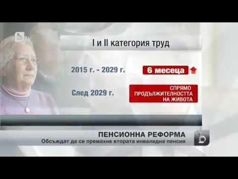 План за плавно увеличаване на пенсионната възраст предлагат експерти