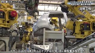 スズキ、小型車生産好調−相良で輸出車増産(動画あり)
