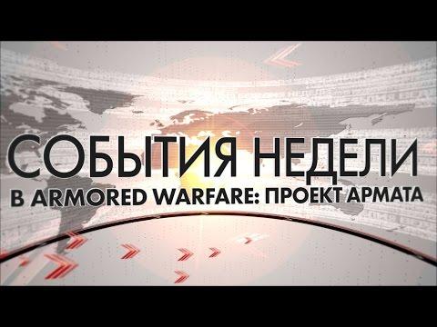События Недели #28 (баланс 2.0, новые танки) в AW: Проект Армата