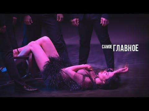 Даша Астафьева - Самое Главное (Официальное Видео)