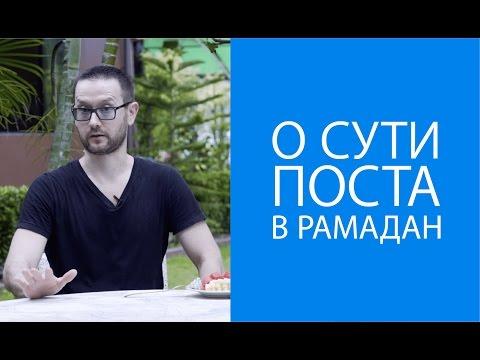 О сути мусульманского поста в месяц Рамадан - DomaVideo.Ru