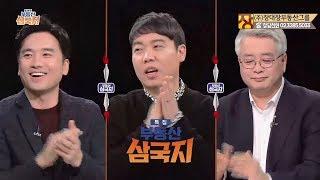 [부동산예능/부동산방송] 부동산삼국지 못다한 이야기_Ver.1