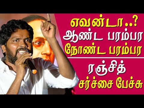 Dr.babasaheb ambedkar 62nd  Anniversary pa ranjith emotional speech tamil news live