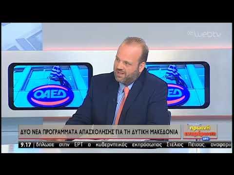 Ειδικό πρόγραμμα απασχόλησης για πτυχιούχους 22 – 39 ετών   26/09/2019   ΕΡΤ