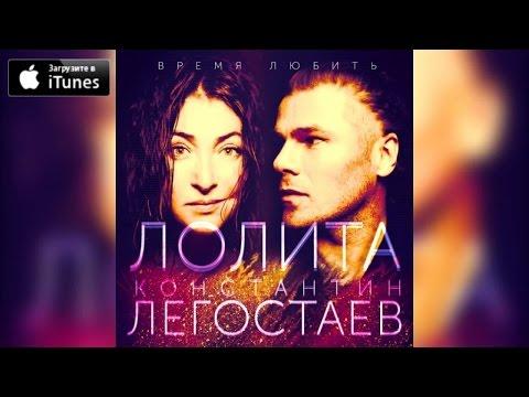 Лолита, Константин Легостаев - Время любить