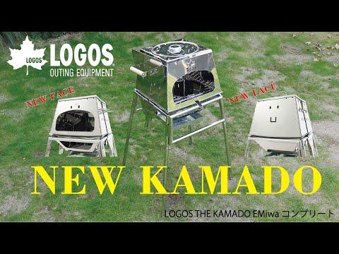 【超短動画】 LOGOS THE KAMADO EMiwa コンプリート