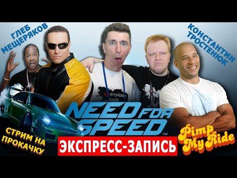Экспресс-запись стрима по Need For Speed (11.03.2016) [Стрим На Прокачку]